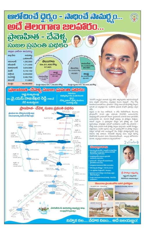 Pranahita Chevella for Telangana