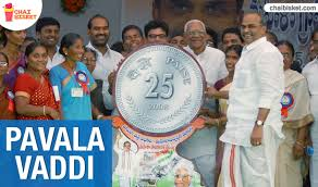 YS Rajashekarreddy started Pavala Vaddi Low interest loans scheme for the welfare of Ladies and lower income families